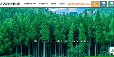 古河林業の画像
